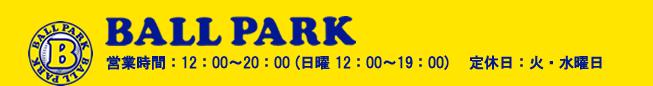 BALL PARK 営業時間11:00〜20:00 定休日:火曜日