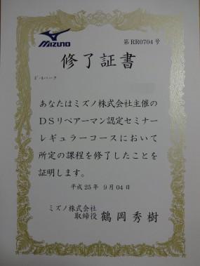 DSC01433 - コピー